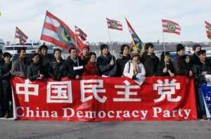 partido-democratico-chines-1